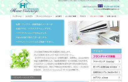 ハウスコンシェルジュの公式サイト画像