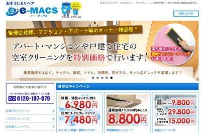 emacsの公式サイト画像