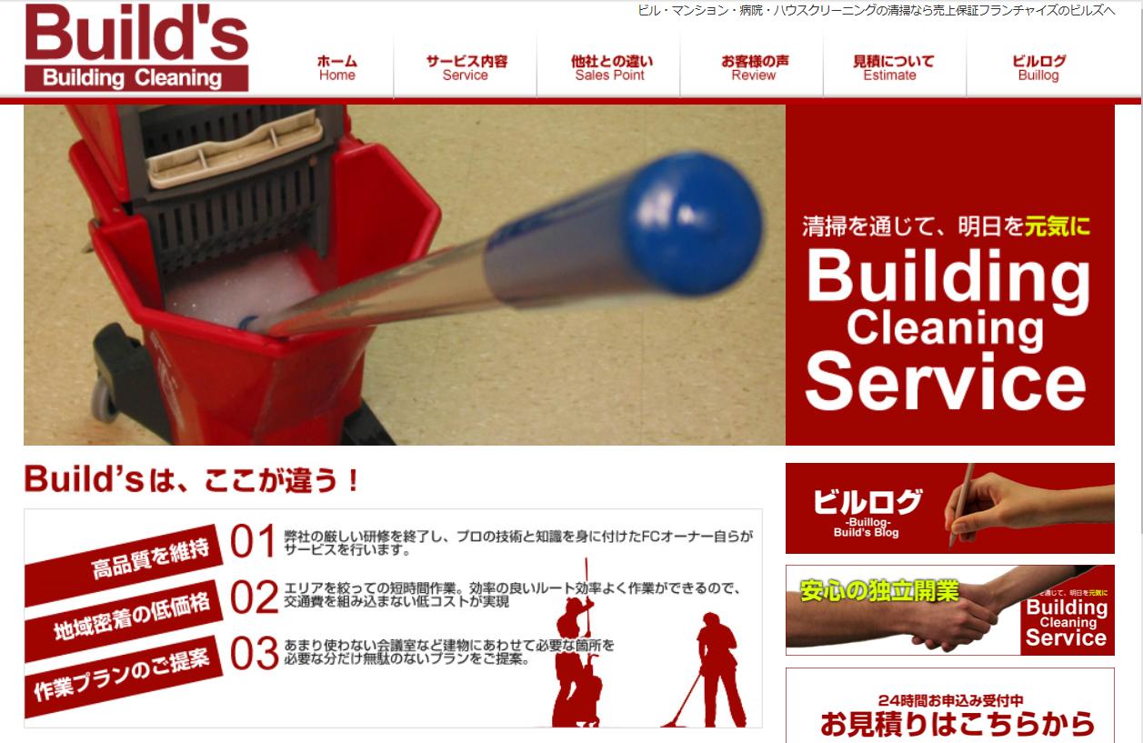 ビルズ公式サイトキャプチャ