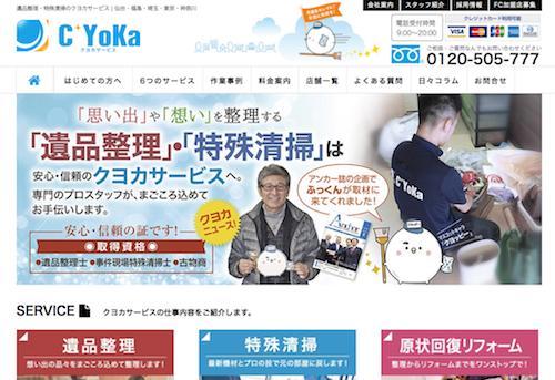 クヨカサービス公式サイト画像キャプチャ