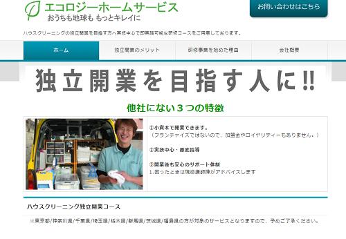 エコロジーホームサービス公式サイト画像キャプチャ