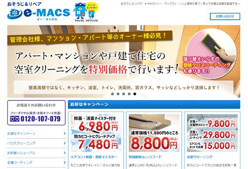e-MACS公式サイト画像キャプチャ